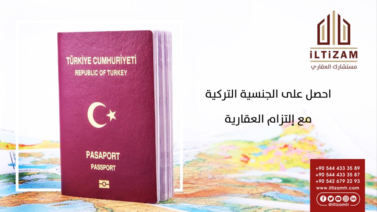 الحصول على الجنسيه التركيه