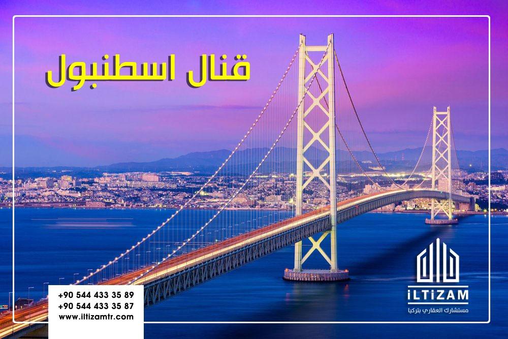 """مشروع قنال اسطنبول """"kanal istanbul"""""""