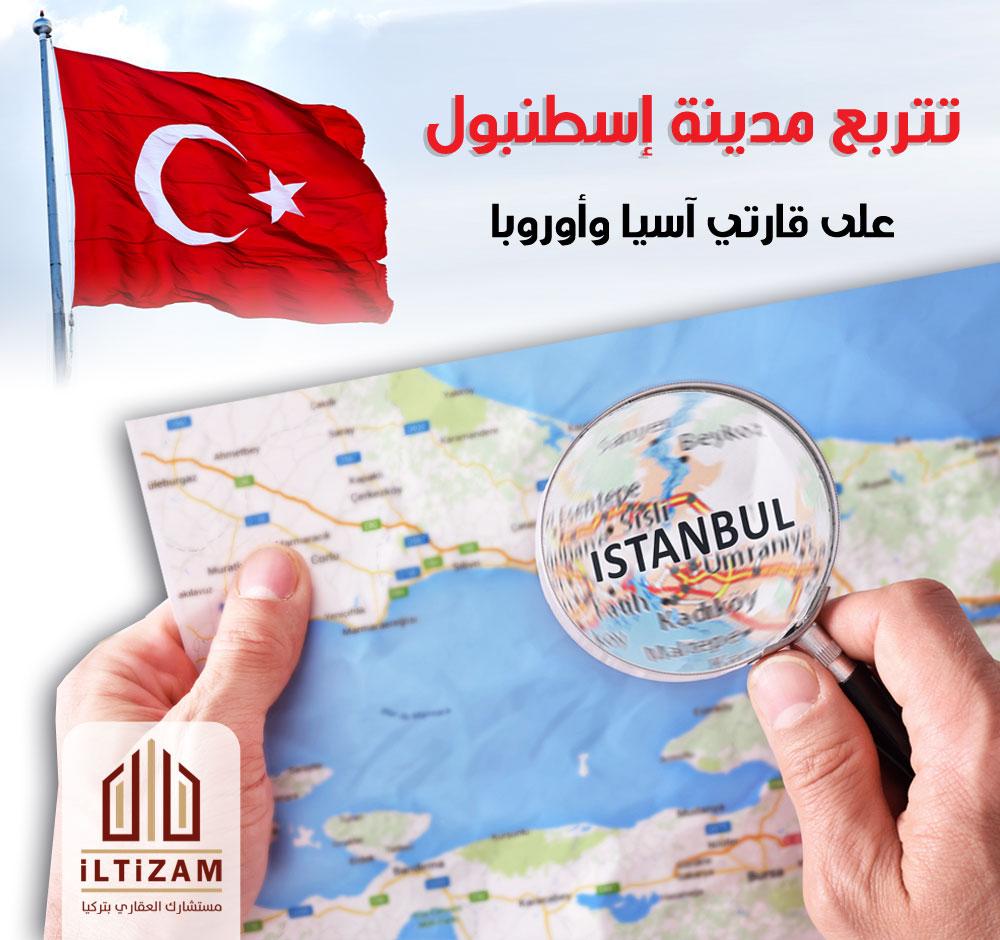 تتربع مدينة اسطنبول على قارتين   اسيا - اوروبا