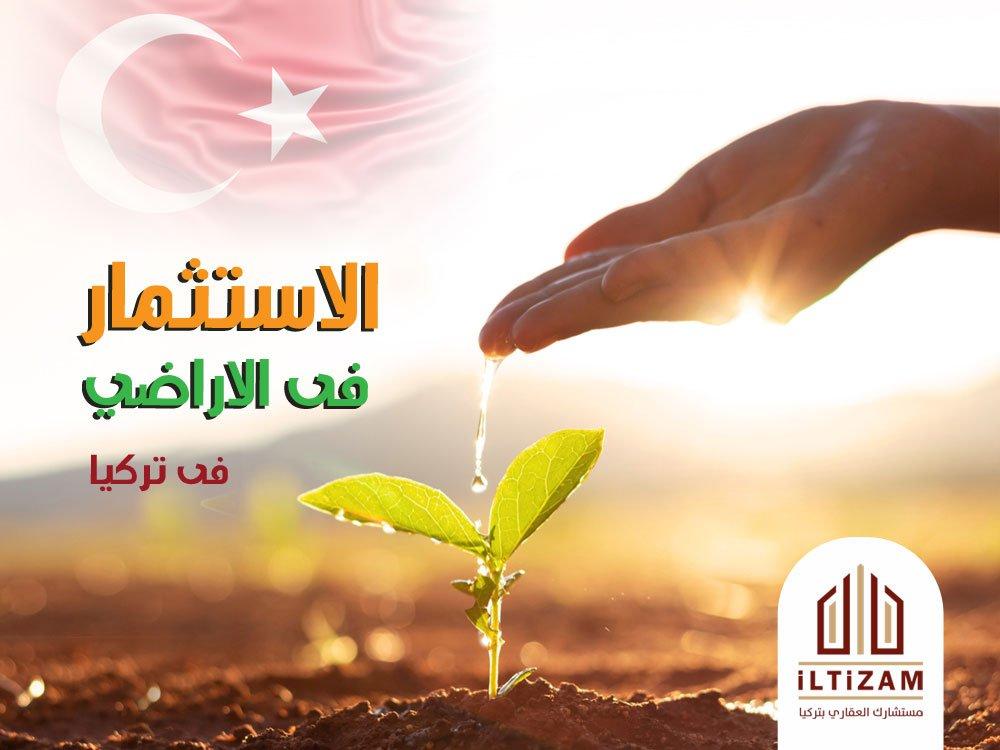 اراضي تركيا للبيع