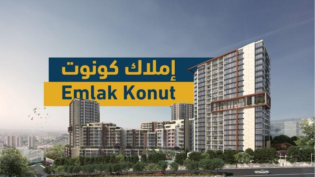 مشاريع شركة أملاك كونوت التركية