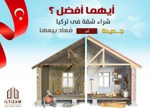أيهم أفضل - شراء شقة جديدة في تركيا أم شقة معاد بيعها؟