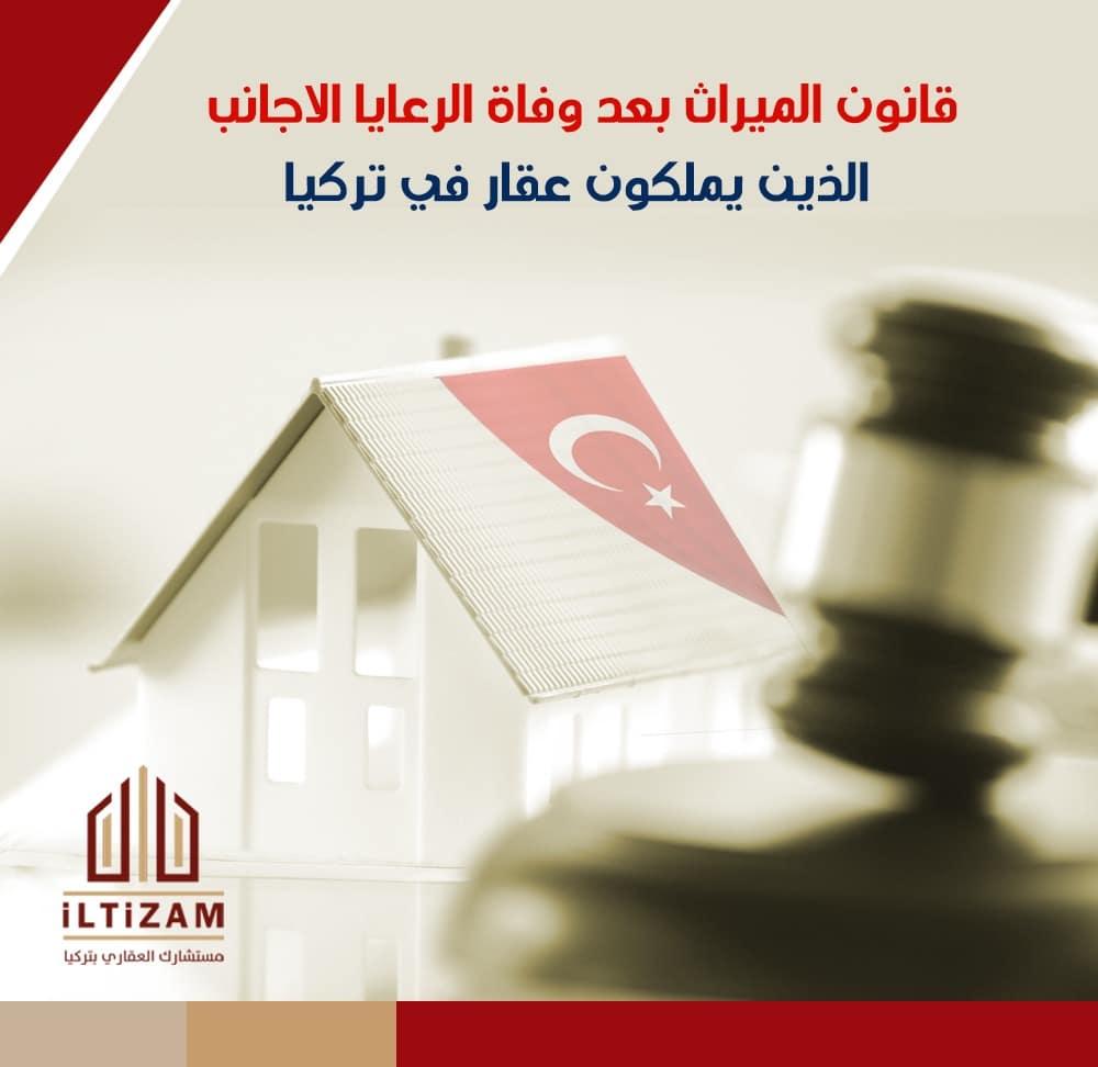 قانون الميراث في تركيا