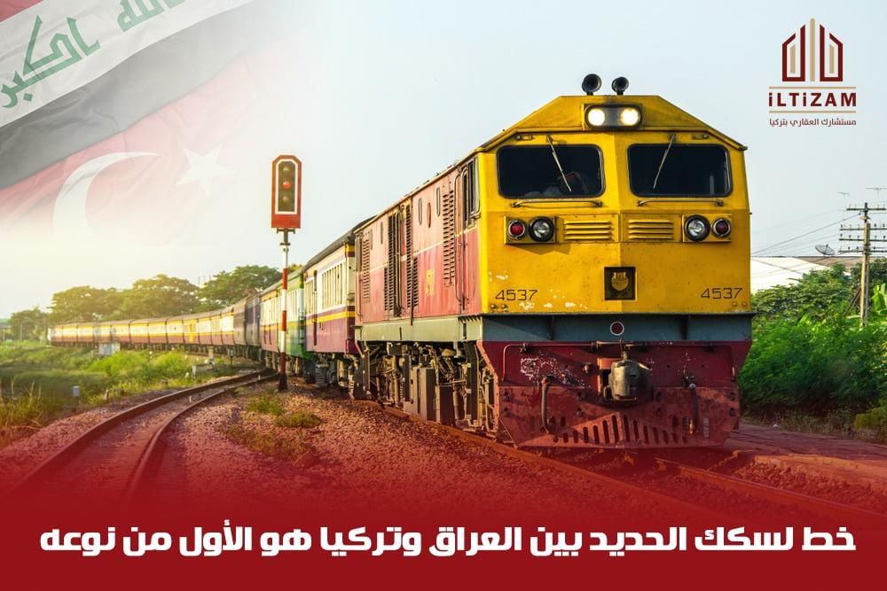 قال نجم الجبوري محافظ نينوى شمالي العراق، إنه سيتم المباشرة بمد سكة حديد للقطارات بين مدينة الموصل وتركيا هي الأولى من نوعها، في خطة لتخفيف الازدحام الحاصل على الطرق البرية