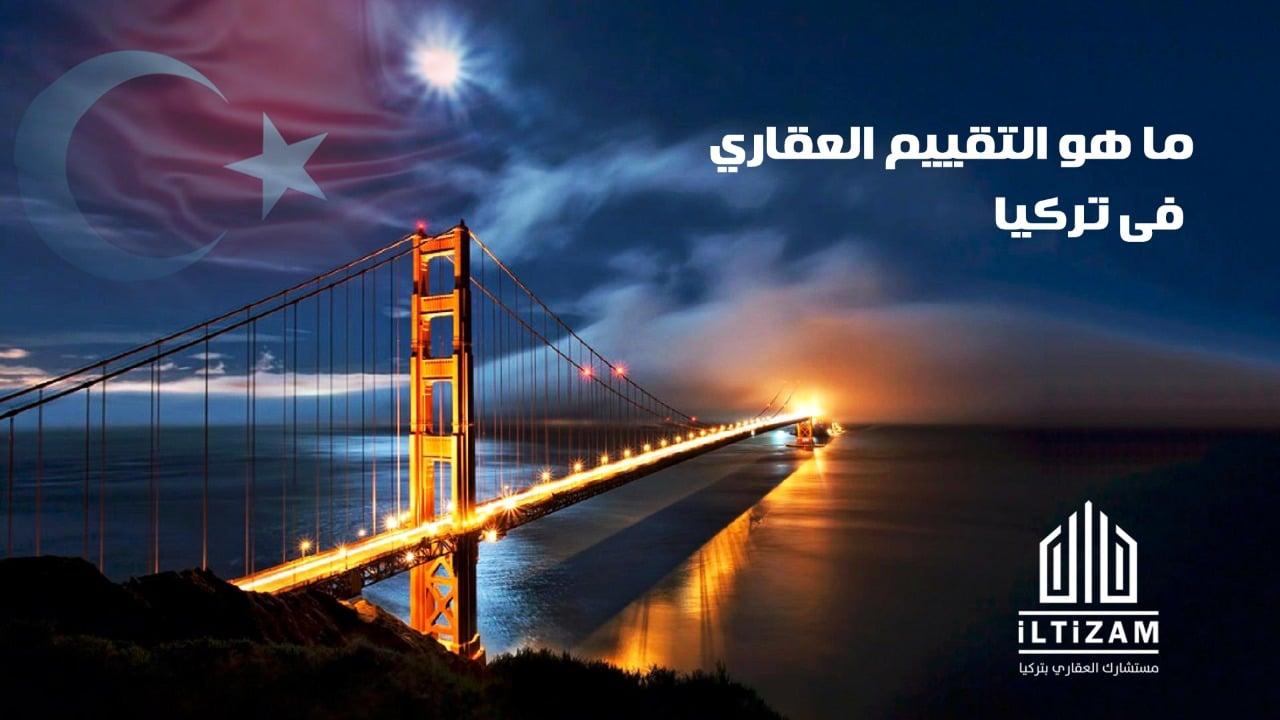 ما هو تقييم العقارات في تركيا