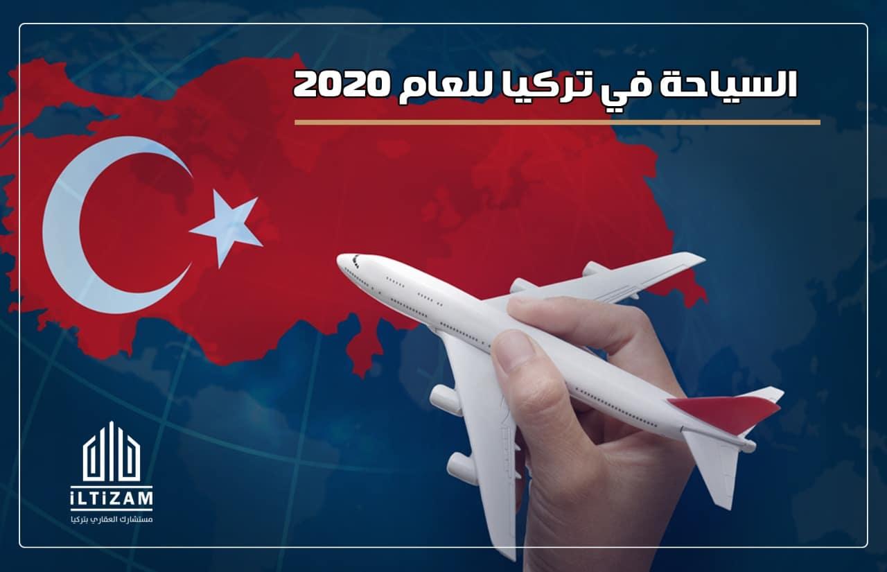 السياحة في تركيا 2020 وافضل الاماكن السياحية في تركيا