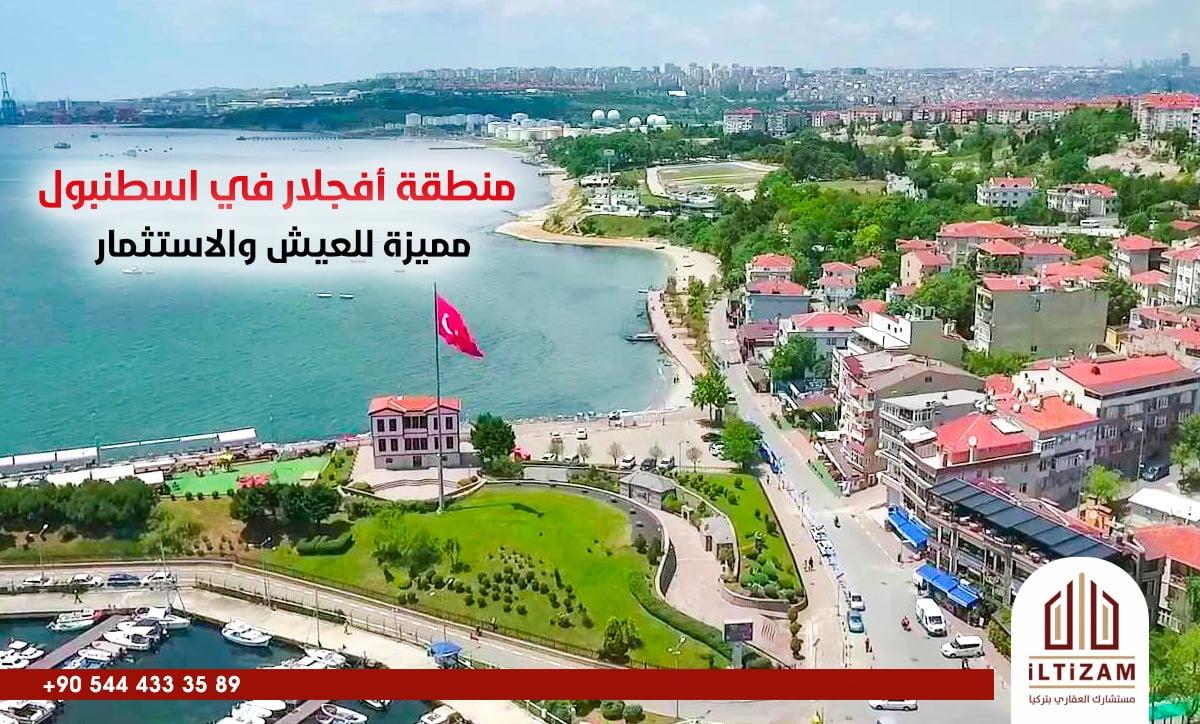 منطقة افجلار في اسطنبول ومميزات العيش والاستقرار فيها