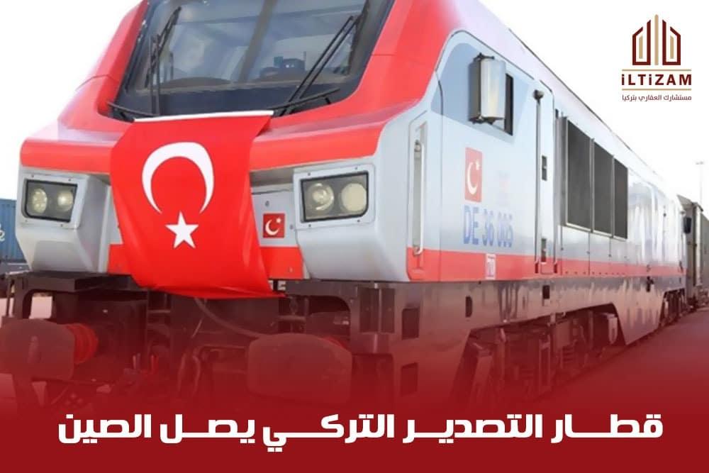قطار التصدير التركي يصل الصين في اول رحلة له