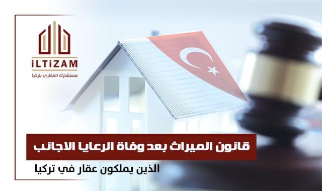 قانون الإرث في تركيا و هل يورث العقار في تركيا