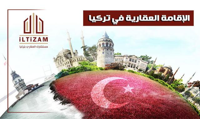 الاقامة العقارية في تركيا 2020